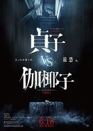 O Chamado vs. O Grito (Sadako vs Kayako)