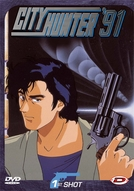 City Hunter 91 (シティーハンター'91)