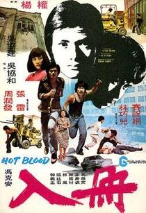 Hot Blood - Poster / Capa / Cartaz - Oficial 1