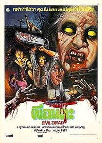 Uma Noite Alucinante: A Morte do Demônio - Poster / Capa / Cartaz - Oficial 10