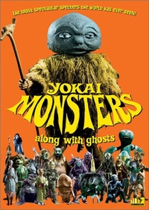 Yokai Monsters: Along with Ghosts - Poster / Capa / Cartaz - Oficial 2