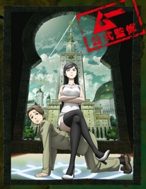 Seikimatsu Occult Gakuin - Poster / Capa / Cartaz - Oficial 1