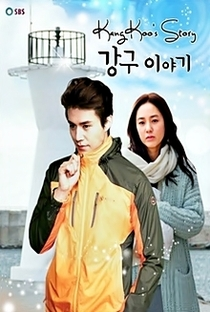 Kang Goo's Story - Poster / Capa / Cartaz - Oficial 1