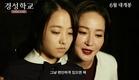 경성학교: 사라진 소녀들 (The Silenced, 2015) 예고편 (Trailer)