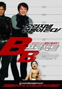 Três Ladrões e um Bebê - Poster / Capa / Cartaz - Oficial 8