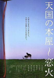 Heaven's Bookstore - Poster / Capa / Cartaz - Oficial 1