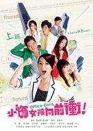 Office Girls (小資女孩向前衝 / Xiao Zi Nu Hai Xiang Qian Chong)