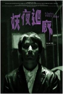 Night Corridor - Poster / Capa / Cartaz - Oficial 1