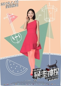 The Unbearable Lightness Of Inspector Fan - Poster / Capa / Cartaz - Oficial 9