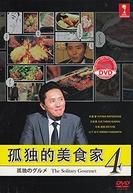 The Solitary Gourmet Season 4 (Kodoku no Gourmet 孤独のグルメ Season 4)
