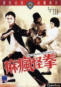 The Tigress of Shaolin - Poster / Capa / Cartaz - Oficial 1