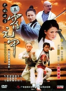 Insuperable Kid Huoyuanjia (無敵小子霍元甲)