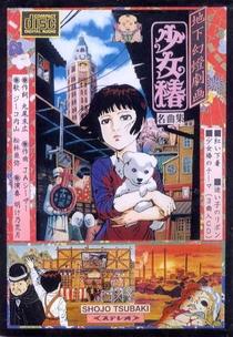 Midori - Poster / Capa / Cartaz - Oficial 4