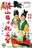 O Amor Eterno (Liang Shan Bo yu Zhu Ying Tai)