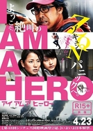 I Am a Hero (Aiamuahiro)