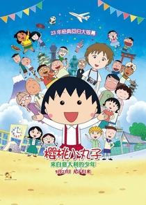 Chibi Maruko Chan - A Boy from Italy - Poster / Capa / Cartaz - Oficial 5