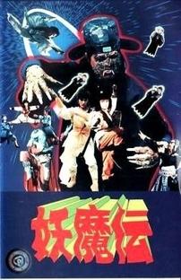 Kung Fu Wonder Child - Poster / Capa / Cartaz - Oficial 3