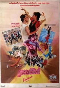 Breakdance - Poster / Capa / Cartaz - Oficial 5