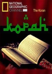 O Corão - Poster / Capa / Cartaz - Oficial 1