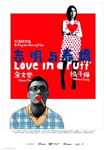 Love in a Puff - Poster / Capa / Cartaz - Oficial 1