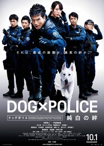 Dog × Police: The K-9 Force - Poster / Capa / Cartaz - Oficial 1