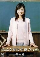 Minna Mukashi wa Kodomo Datta (みんな昔は子供だった)
