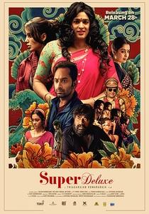 Super Deluxe - Poster / Capa / Cartaz - Oficial 1