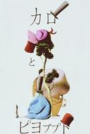 Karo to Piyobupt (カロとピヨブプト)