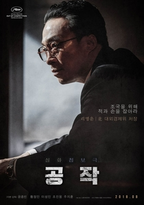 The Spy Gone North - Poster / Capa / Cartaz - Oficial 2