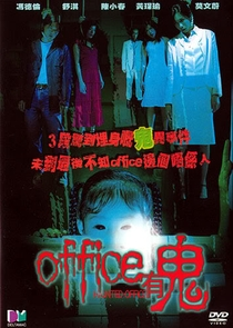 Haunted Office - Poster / Capa / Cartaz - Oficial 1