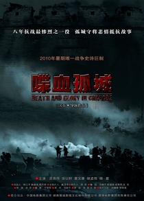 Death and Glory in Changde - Poster / Capa / Cartaz - Oficial 2