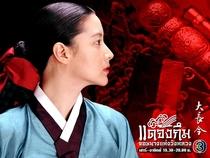 Dae Jang Geum - Poster / Capa / Cartaz - Oficial 1