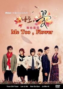 Me Too, Flower! - Poster / Capa / Cartaz - Oficial 10