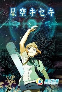 Hoshizora Kiseki - Poster / Capa / Cartaz - Oficial 2