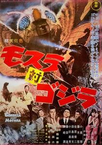 Godzilla Contra a Ilha Sagrada - Poster / Capa / Cartaz - Oficial 1