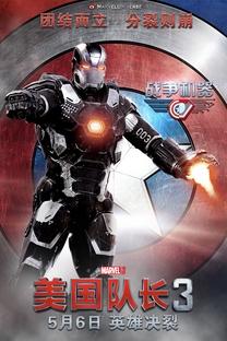Capitão América: Guerra Civil - Poster / Capa / Cartaz - Oficial 45