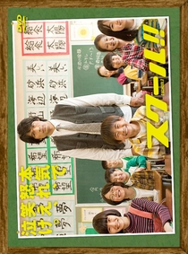 SCHOOL!! - Poster / Capa / Cartaz - Oficial 2