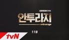 Entourage [최초단독공개] 조진웅X서강준X이광수X박정민X이동휘! 최강크루가 온다! 161104 EP.1