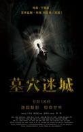 Tomb Mystery (Mu Xue Mi Cheng)