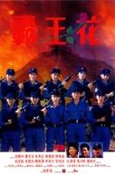 Gatas de Aço (Ba Wong Fa)