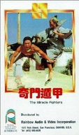 The Miracle Fighters (Qi men dun jia)