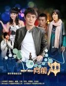 Go Yi Yi Go (Yi Yi Xiang Qian Chong)
