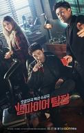 Vampire Detective (Baempaieo Tamjung)