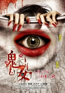 The Mask Of Love (Mei Zhuang)