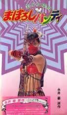 Legendary Panty Mask - Poster / Capa / Cartaz - Oficial 1