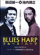 Blues Harp (Blues Harp)