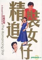 A Estrela do Romance (Cheng chong chui lui chai )