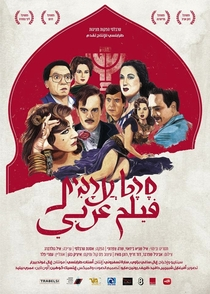 Arab Movie - Poster / Capa / Cartaz - Oficial 1