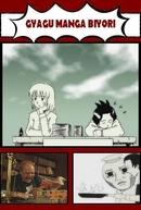Gag Manga Biyori (Gag Manga Biyori)