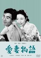 História de Uma Esposa Amada (Aisai monogatari)